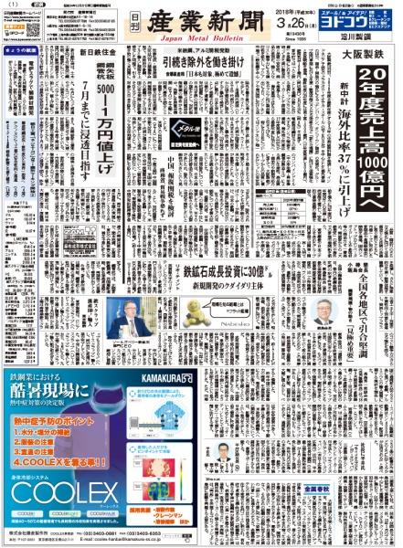 2018年03月26日付紙面PDF(緊急時対応)