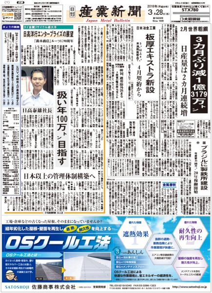 2018年03月28日付紙面PDF(緊急時対応)