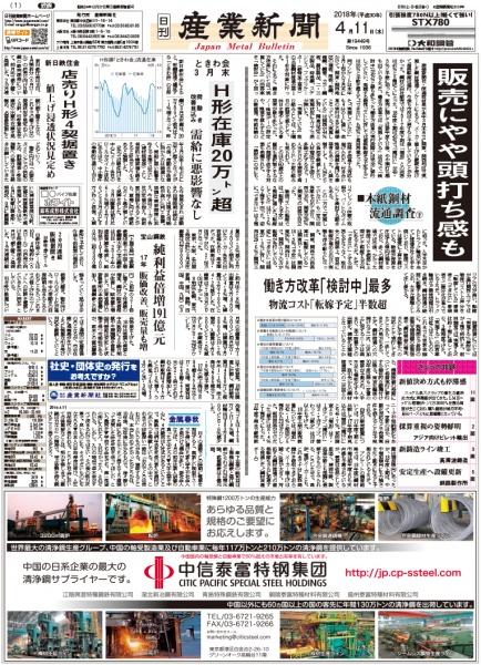 2018年04月11日付紙面PDF(緊急時対応)