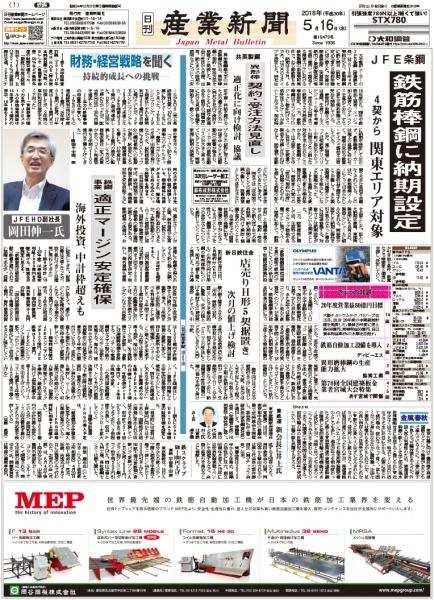 2018年05月16日付紙面PDF(緊急時対応)