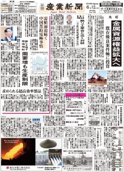 2018年6月12日付紙面PDF(緊急時対応)