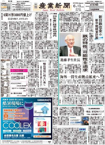 2018年06月13日付紙面PDF(緊急時対応)