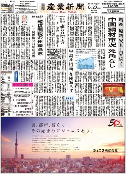 2018年06月20日付紙面PDF(緊急時対応)