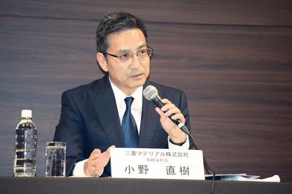 三菱マテ・小野社長会見「業務執行、社長以下に集約」