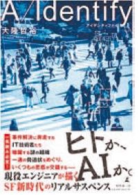 新日鉄住金ソリューションズ 社内有志の小説出版