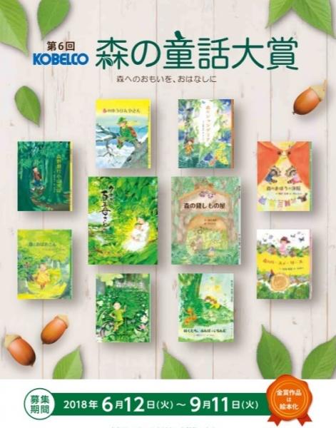 第6回KOBELCO森の童話大賞 神戸製鋼所12日から募集開始