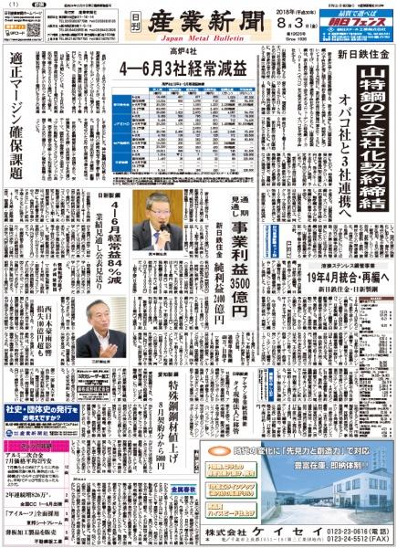 2018年08月03日付紙面PDF(緊急時対応)