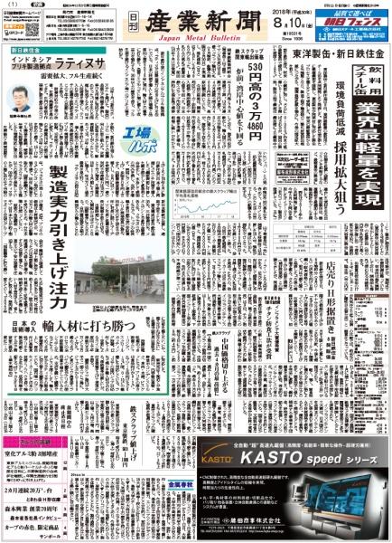 2018年08月10日付紙面PDF(緊急時対応)