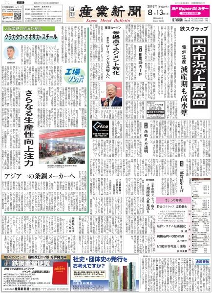 2018年8月13日付紙面PDF(緊急時対応)