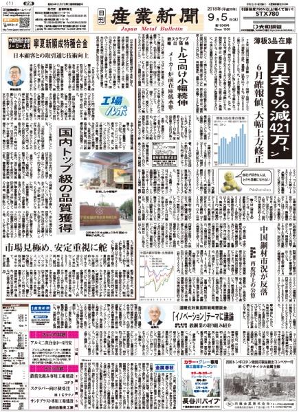 2018年09月05日付紙面PDF(緊急時対応)