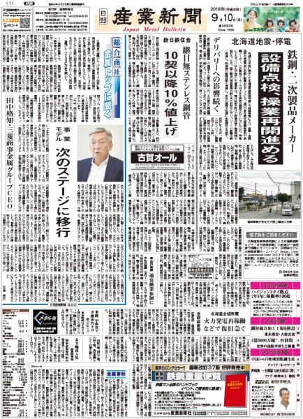 2018年09月10日付紙面PDF(緊急時対応)