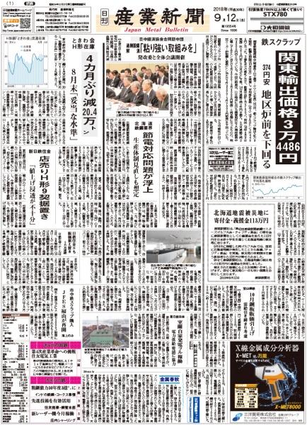 2018年09月12日付紙面PDF(緊急時対応)