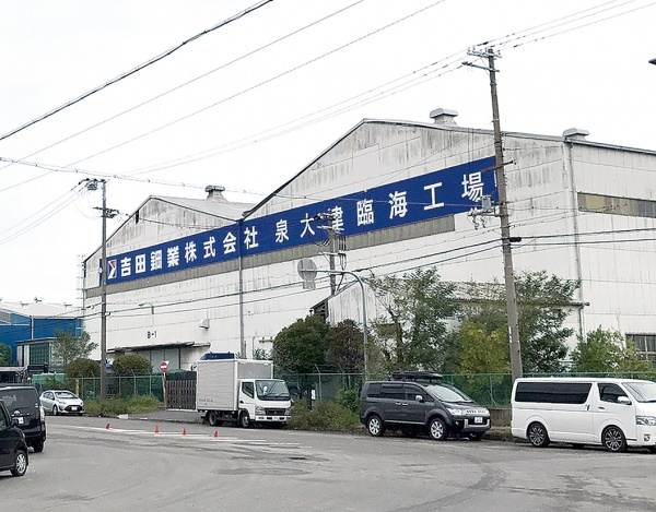 吉田鋼業、サミットスチール旧・泉北工場を購入