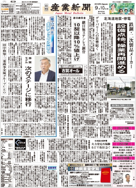 2018年09月10日付紙面PDF(サンプル)