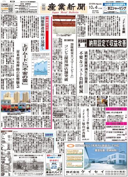 2018年10月04日付紙面PDF(緊急時対応)