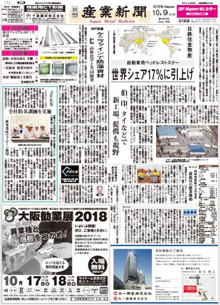 2018年10月09日付紙面PDF(緊急時対応)