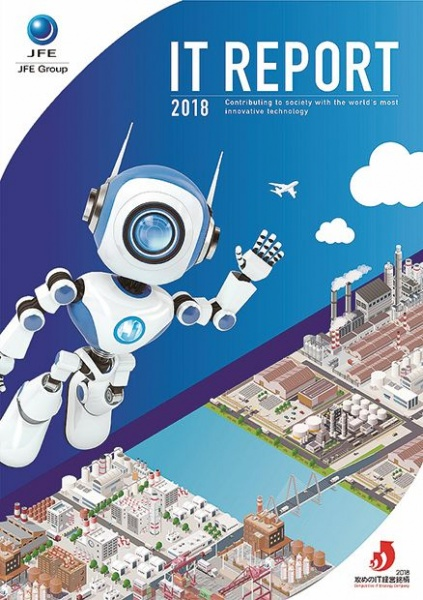 JFEHD、ITレポート創刊 鉄鋼業界初 攻めの姿勢紹介