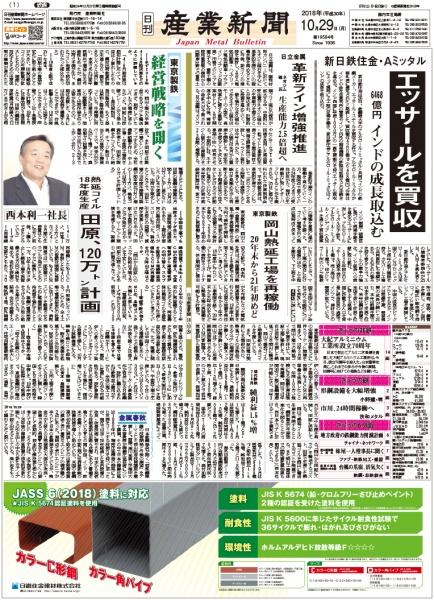 2018年10月29日付紙面PDF(サンプル)