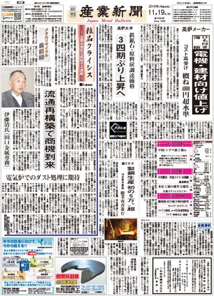 2018年11月19日付紙面PDF(サンプル)