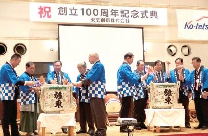 東京鋼鉄、創立100周年式典を開催