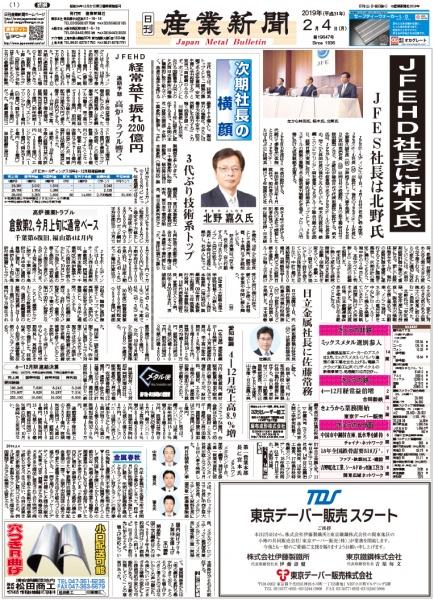2019年02月04日付紙面PDF(緊急時対応)