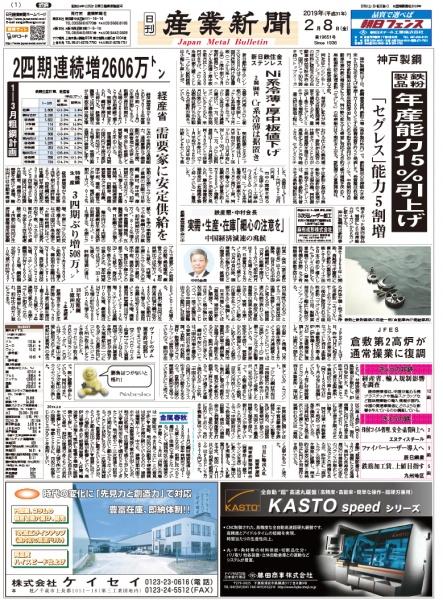 2019年02月08日付紙面PDF(緊急時対応)