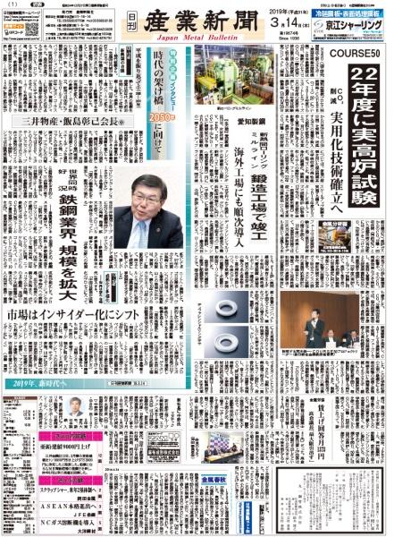 2019年3月14日付紙面PDF(緊急時対応)
