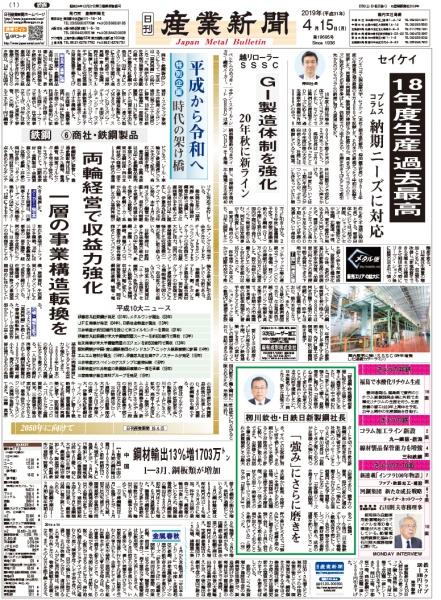 2019年04月15日付紙面PDF(緊急時対応)