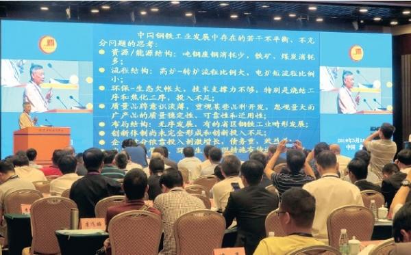 中国電炉製鋼科学発展会議 電炉導入の機運高まる