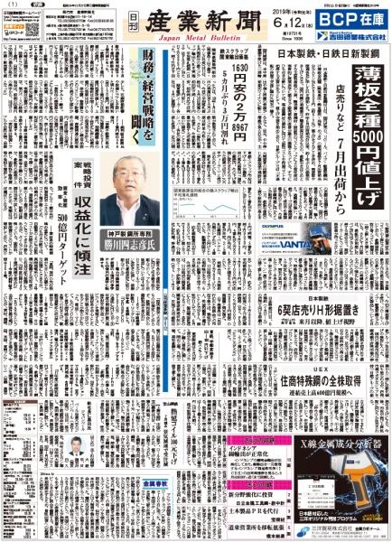 2019年06月12日付紙面PDF(緊急時対応)
