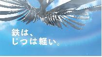 日本鉄鋼連盟、LCA周知動画制作「鉄は、じつは軽い。」
