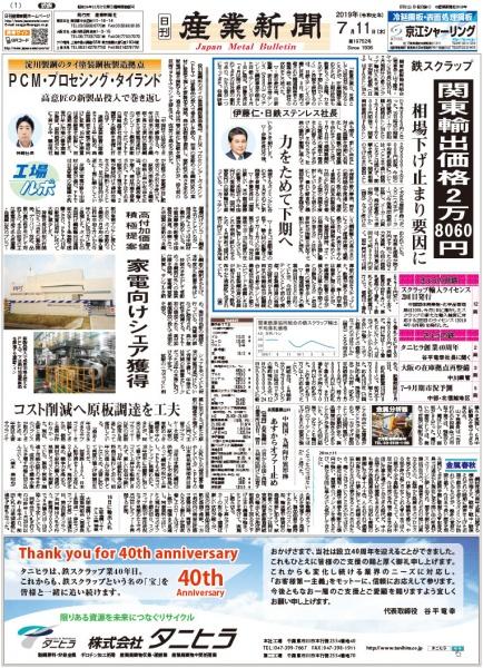 2019年7月11日付紙面PDF(緊急時対応)