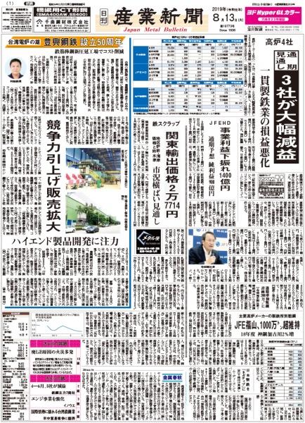 2019年08月13日付紙面PDF(緊急時対応)