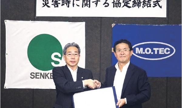 エムオーテックと仙建工業 災害時の資機材支援協定、国内初 民間同士で締結