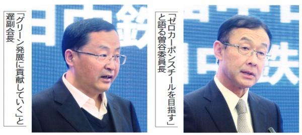 中国で日中環境保全・省エネ交流会開催 鉄鋼業の健全な発展につなげる