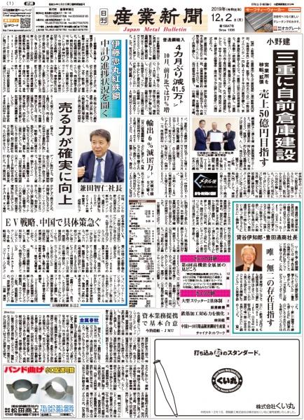 2019年12月02日付紙面PDF(緊急時対応)