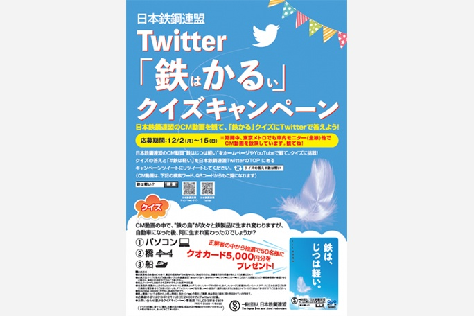 鉄連、東京メトロでLCA周知/動画上映 ツイッターでクイズも