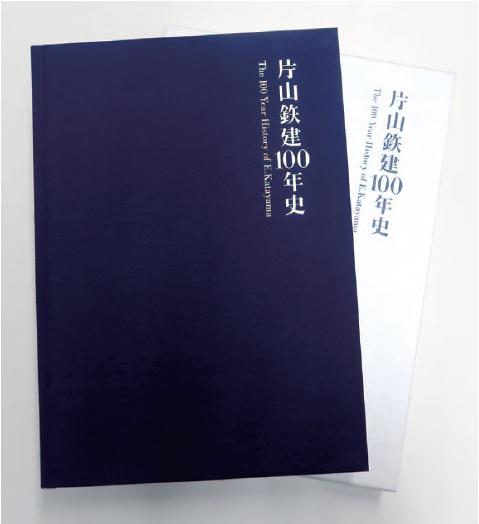 片山鉄建、経営企画部立ち上げ 国内外事業展開を企画