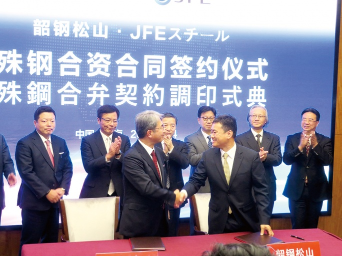 JFES・宝武鋼鉄 特殊鋼棒鋼合弁契約に調印