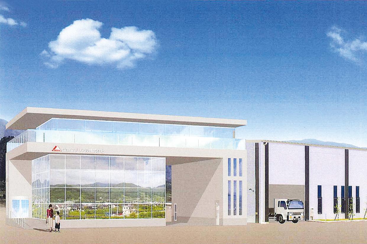 山伸マテリアル、甲府支社を開設 来年6月に新社屋・倉庫