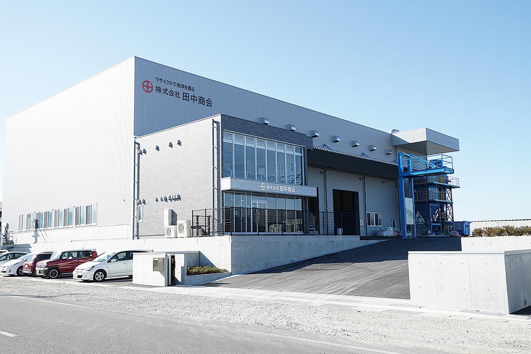 田中商会、玉島工場が稼働開始