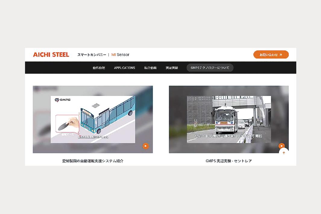 愛知製鋼 GMPS専用サイトを公開
