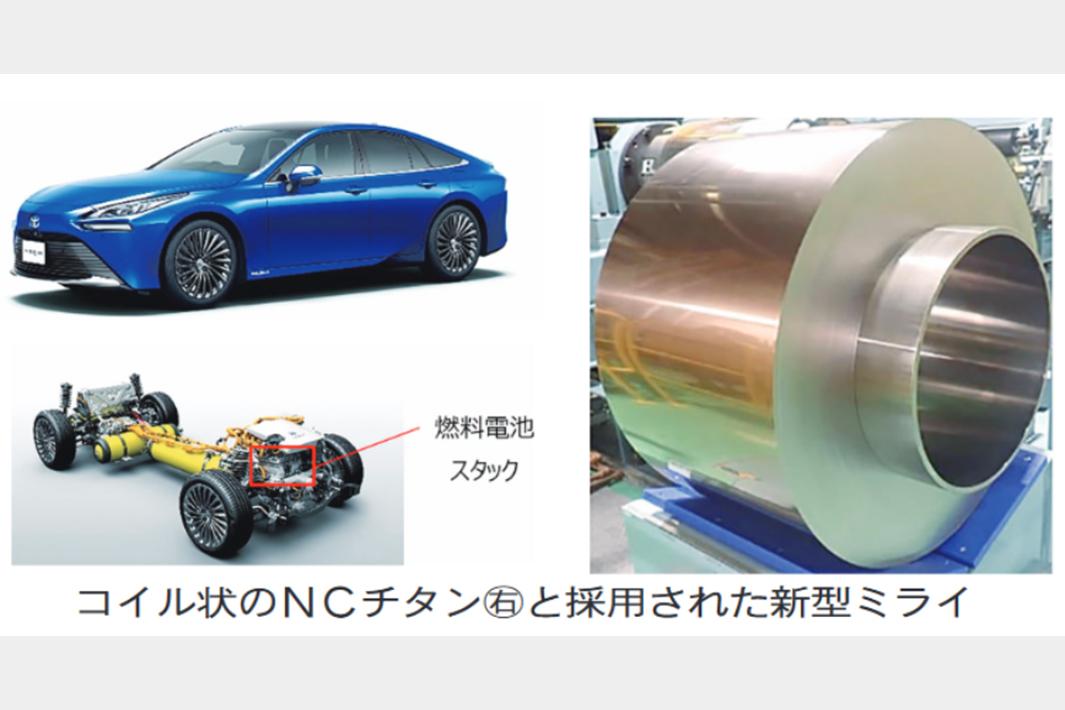 神戸製鋼 NCチタン、ミライに採用 トヨタから受賞も