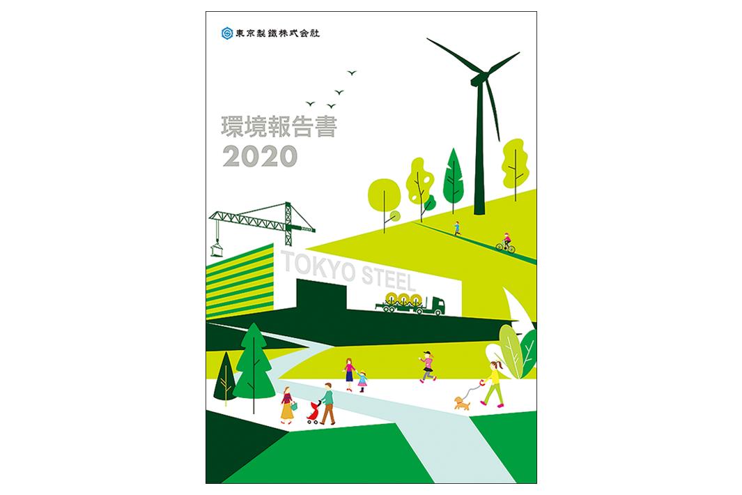 東京製鉄 環境報告書を発刊 脱炭素など取り組み