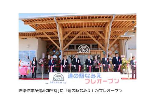 東日本大震災から10年ー立ち上がる被災地ー(3)福島 「再生」担う災廃処理施設 水素エネ社会モデル創出へ