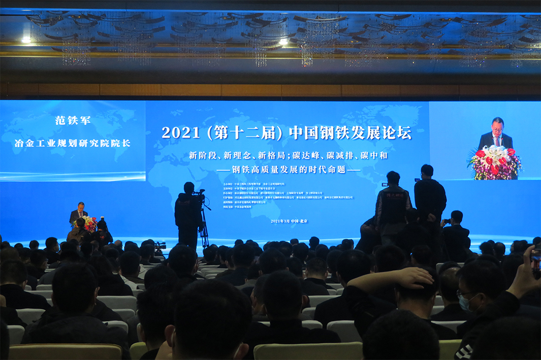 脱炭素社会へ 切り開く未来(9)中国鉄鋼業 「環境強国」世界に発信 水素還元製鉄開発、電炉導入進める