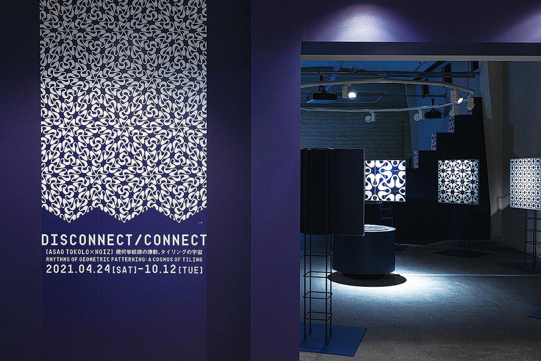 LIXIL INAXライブミュージアム 新企画展が開催中