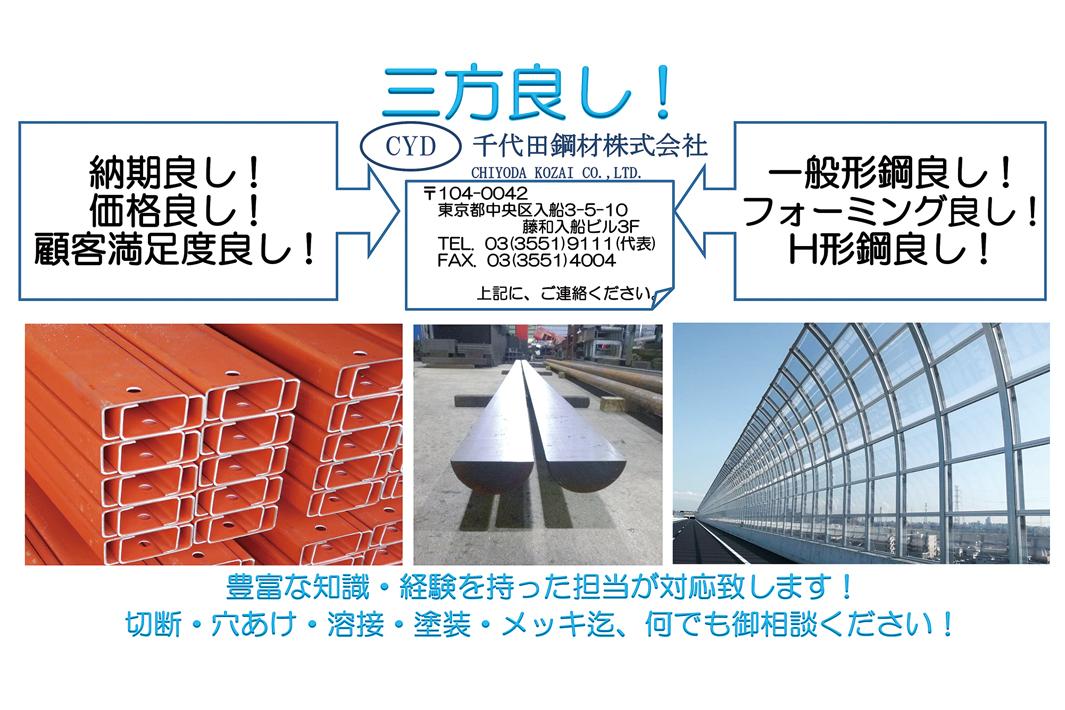 千代田鋼材、鋼材加工の受注体制を強化 顧客に対応力アピール
