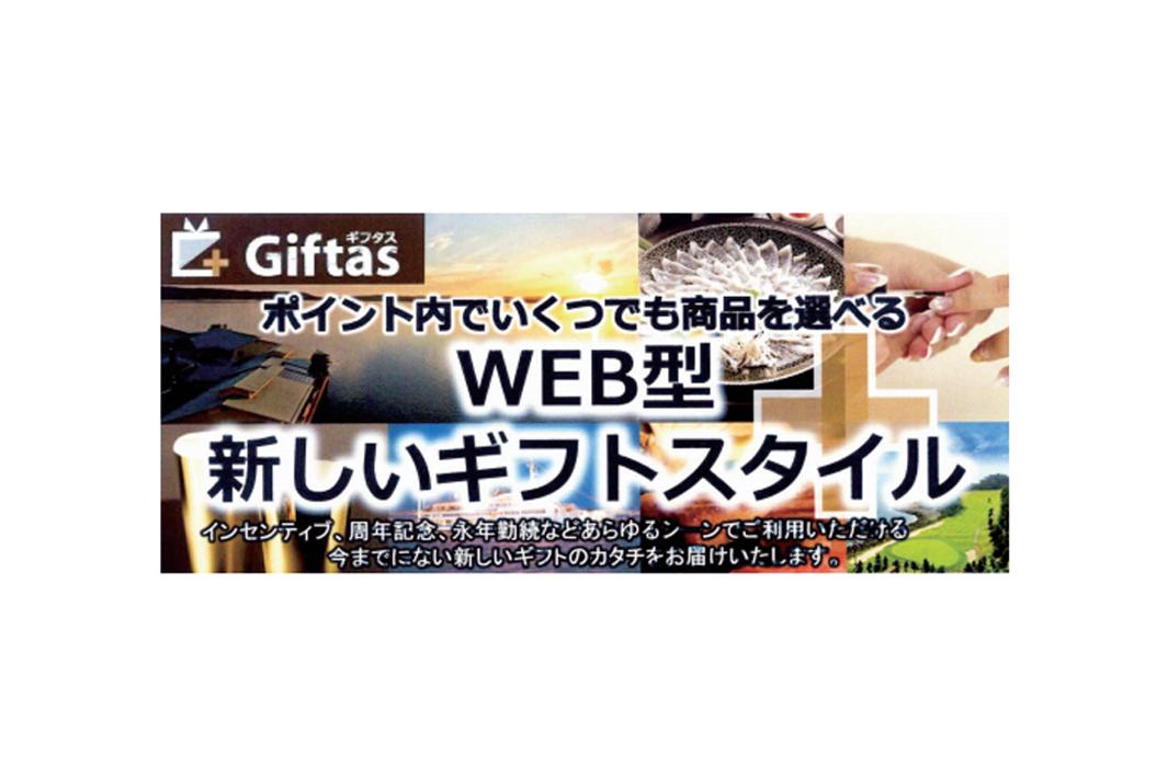 橋本総業HD・みらい旅行社  ウェブ型ギフトスタイル新提案