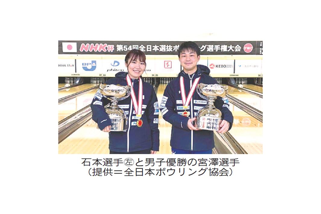 JFE西ボウリング部 石本選手がNHK杯優勝